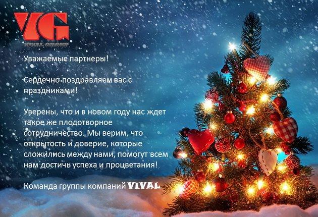 Вітаємо З Новим Роком і Різдвом, дорогі друзі!