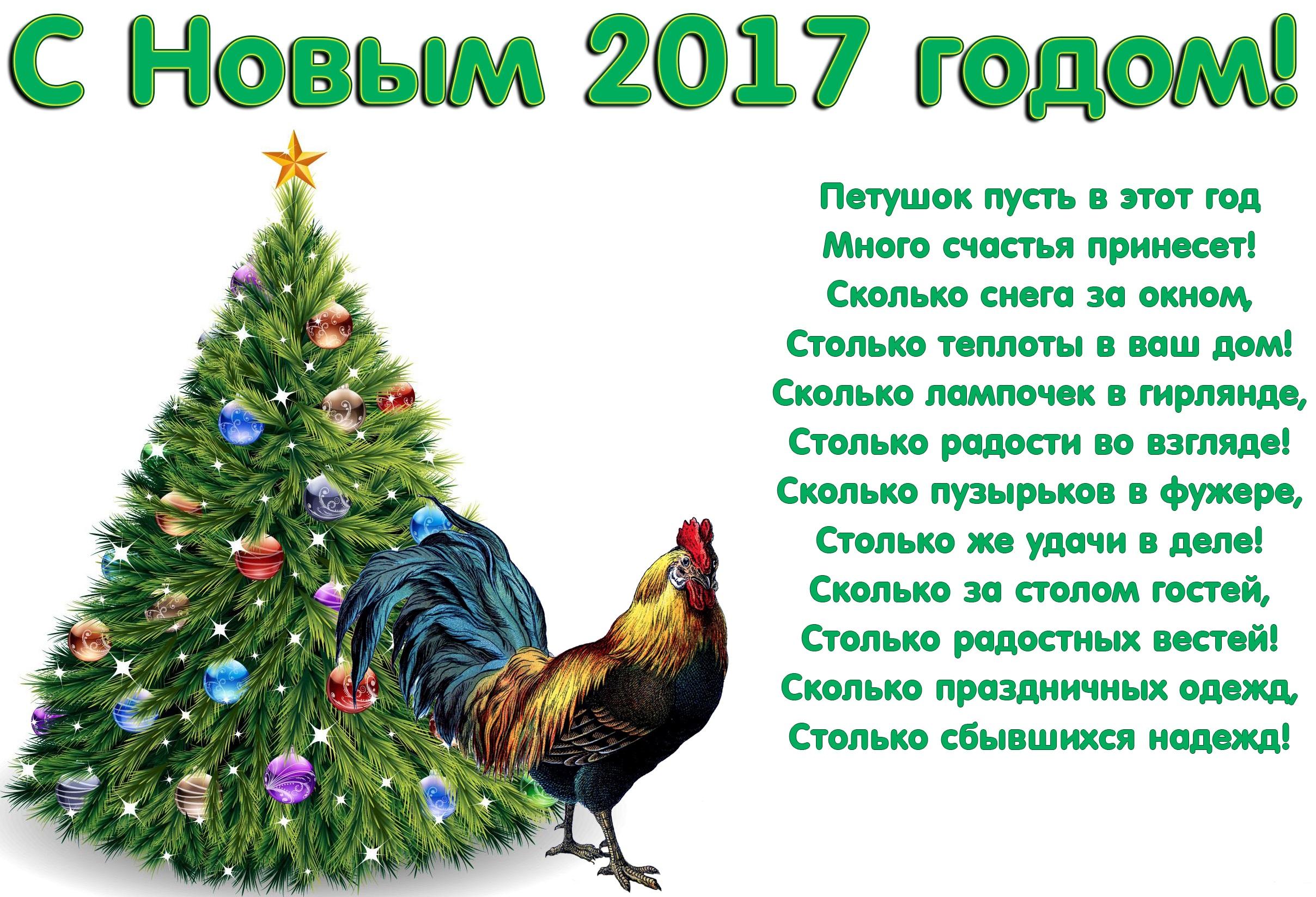 Поздравления с новым годом 2017 петуха гифки