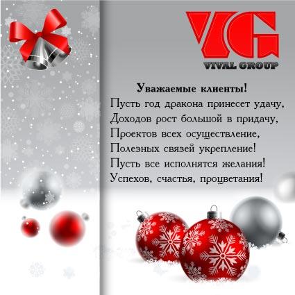 С Новым Годом, партнеры!