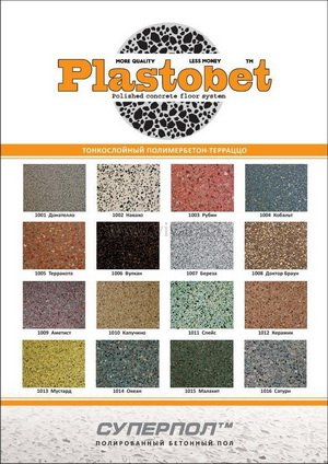PLASTOBET (ПЛАСТОБЕТ) – полімер-бетонні підлоги ХХІ століття