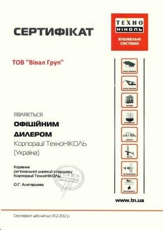 """ООО """"Вивал Груп"""" стала официальным представителем Корпорации ТехноНиколь (Украина)"""